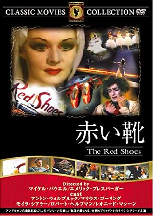 Amazon   赤い靴 [DVD] FRT-122 ...