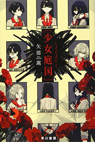 〔少女庭国〕 (ハヤカワ文庫JA)