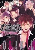 DIABOLIK LOVERS anthology Cardinal (B's-LOG COMICS) (2012) ISBN: 404728548X [Japanese Import]