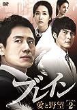 [DVD]ブレイン 愛と野望 DVD-BOX 2