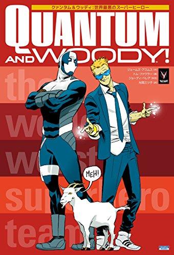 クァンタム&ウッディ:世界最悪のスーパーヒーロー (ShoPro Books)