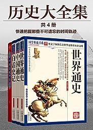 历史大全集4本(中国通史+世界通史+白话史记+中国后妃全传) (Chinese Edition)
