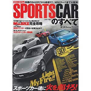 「SPORTS CARのすべて 2012-2013年」