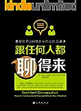 跟任何人都聊得来:最受世界500强企业欢迎的沟通课