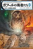 ガフールの勇者たち9 「ガフール伝説」の誕生