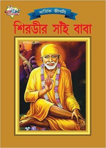 Buy Shirdi Sai Baba Bangla Book Online At Low Prices In