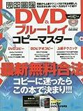 完全最強DVD&ブルーレイコピーマスター―最新無料合法!コピーに迷ったらこの本で決まり!!! (英和MOOK らくらく講座 259)