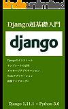 1日で理解するDjango超基礎入門