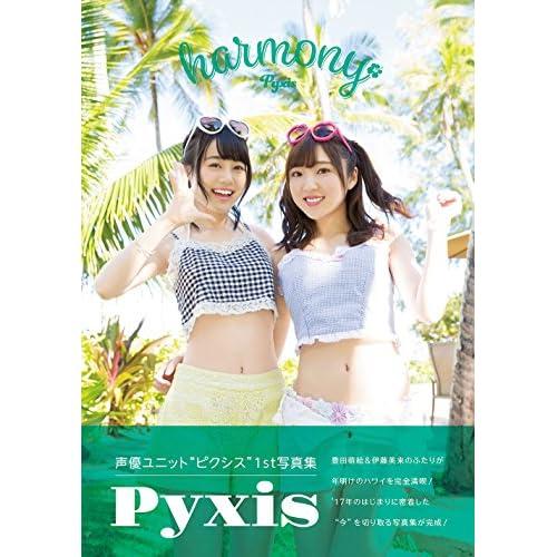 Pyxis harmony 表紙画像