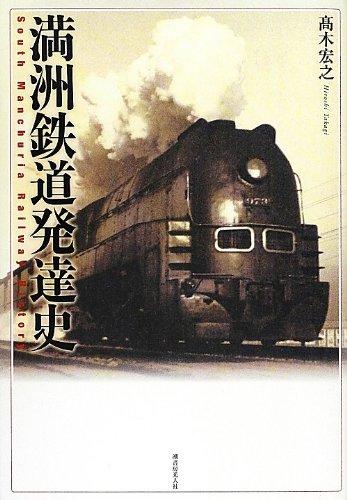 満洲鉄道発達史