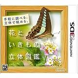 花といきもの立体図鑑 - 3DS