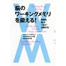 Amazon tracy alloway ross alloway books no no wakingu memori o kitaeru joho o erabu tsunagu katsuyo suru fandeluxe Ebook collections
