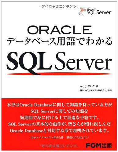 ORACLEデータベース用語でわかるSQL Server
