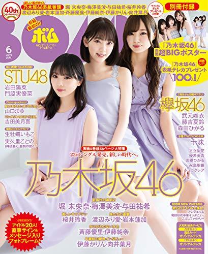 BOMB! (봄!) 2019 년 06 월호 [잡지]