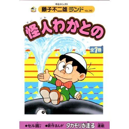Pleasant people Wakatono (Fujiko Fujio Chuko Comics Land) (1989) ISBN: 4124102402 [Japanese Import]