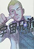 Uchu Kyodai - Space Brothers - Vol. 19 (In Japanese)