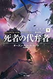 死者の代弁者[新訳版](下) (ハヤカワ文庫SF)