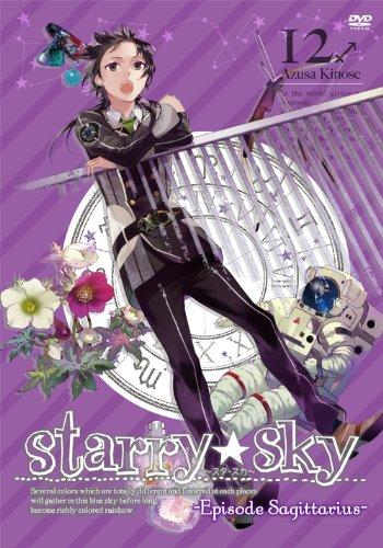 アニメ「Starry☆Sky」 DVD スペシャルエディション vol.12Episode Sagittariusの商品画像