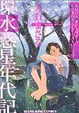 環・水惑星年代記 (ヤングキングコミックス)