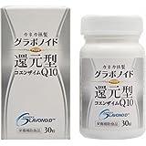 ニチヤク グラボノイド+還元型コエンザイム 30粒