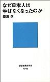 なぜ日本人は学ばなくなったのか (講談社現代新書)