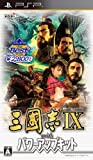 Sangokushi IX with Power-Up Kit [Koei Tecmo the Best Version] for PSP (Japanese Import)