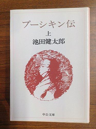 プーシキン伝〈上巻〉 (1980年) (中公文庫)