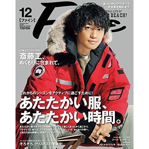 Fine 2019年12月号 表紙画像