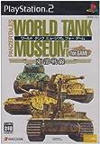 ワールド タンク ミュージアム フォー ゲーム 東部戦線