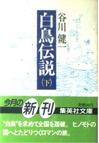 白鳥伝説〈下〉 (集英社文庫)