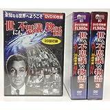 世にも不思議な物語 セット DVD30枚組 ( 60話収録 ) BCP-037-059-066S
