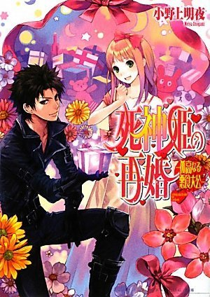 The remarriage of Reaper princess - A lone Akujiki Grand Duke (beads log Novel) (2009) ISBN: 4047260657 [Japanese Import]