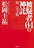 被疑者04の神託 煙 完全版 (角川文庫)