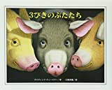 The Three Pigs (Japanese Edition)