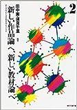 「新しい作品論」へ、「新しい教材論」へ―文学研究と国語教育研究の交差〈2〉