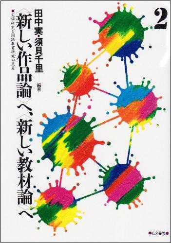 〈新しい作品論〉へ、〈新しい教材論〉へ:文学研究と国語教育研究の交差