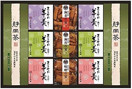 菓子処久兵衛 緑茶・あられ・羊かん詰合せ TAY-50