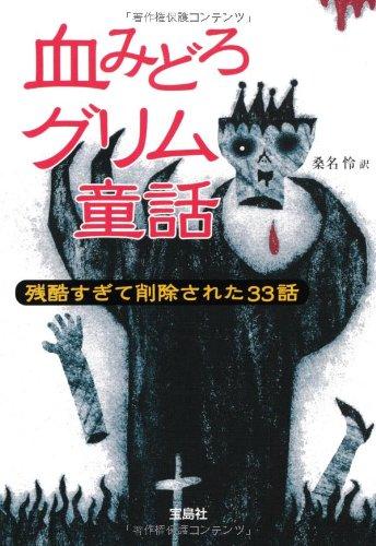 血みどろグリム童話 (宝島SUGOI文庫)