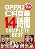 OPPAI 仁科百華 14時間 COMPLETE BEST 未公開特典映像65分収録! OPPAI [DVD]
