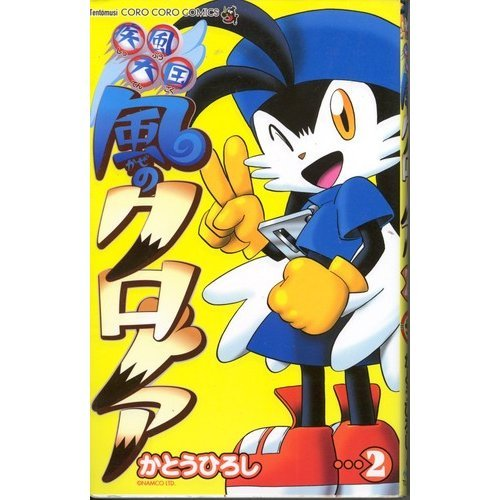 Price comparison product image Volume 2 Klonoa of heaven gale wind (ladybug Comics) (2003) ISBN: 4091424570 [Japanese Import]