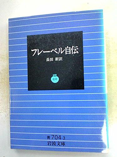 フレーベル自伝 (岩波文庫 青 704-3)
