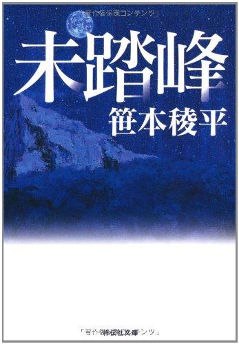 未踏峰 (祥伝社文庫)
