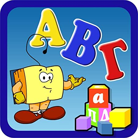 Smarty Plays With the Greek Alphabet [Download]