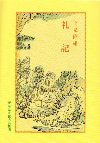 礼記 (中国古典新書)