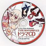 TYPE-MOON 10周年記念ドラマCD feat.カーニバル・ファンタズム