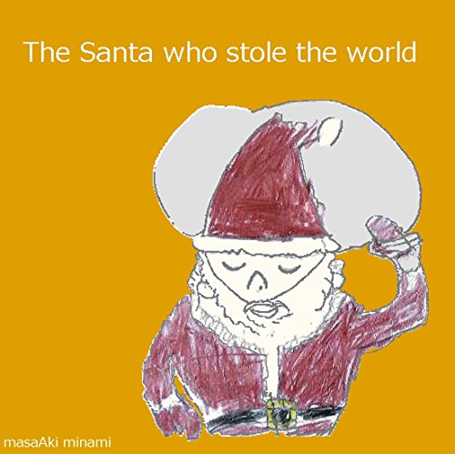 サンタが世界を盗んだ日: Father Christmas was thief's reincarnation みなみ まさあき Chapter Book