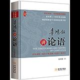 辜鸿铭讲论语(英汉双语) (English Edition)
