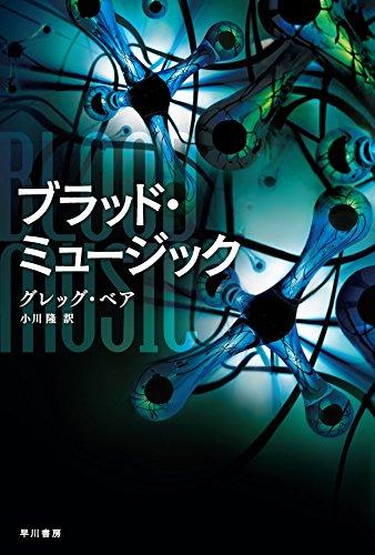ブラッド・ミュージック  (ハヤカワ文庫SF)