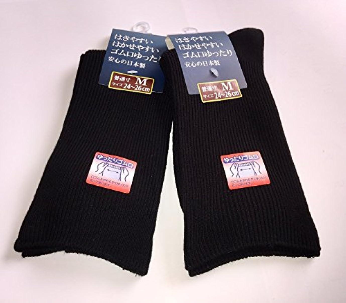 海峡あいまいなわずかな日本製 靴下 メンズ 口ゴムなし ゆったり靴下 24-26cm 2足組 (ブラック)
