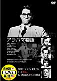 アラバマ物語 日本語吹替版 グレゴリー・ペック DDC-015N [DVD]
